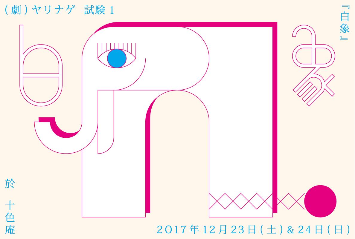 (劇)ヤリナゲ 試験1 『白象』
