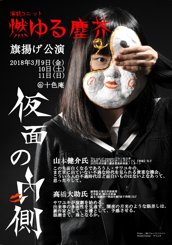 燃ゆる塵芥 旗揚げ公演『仮面の内側』