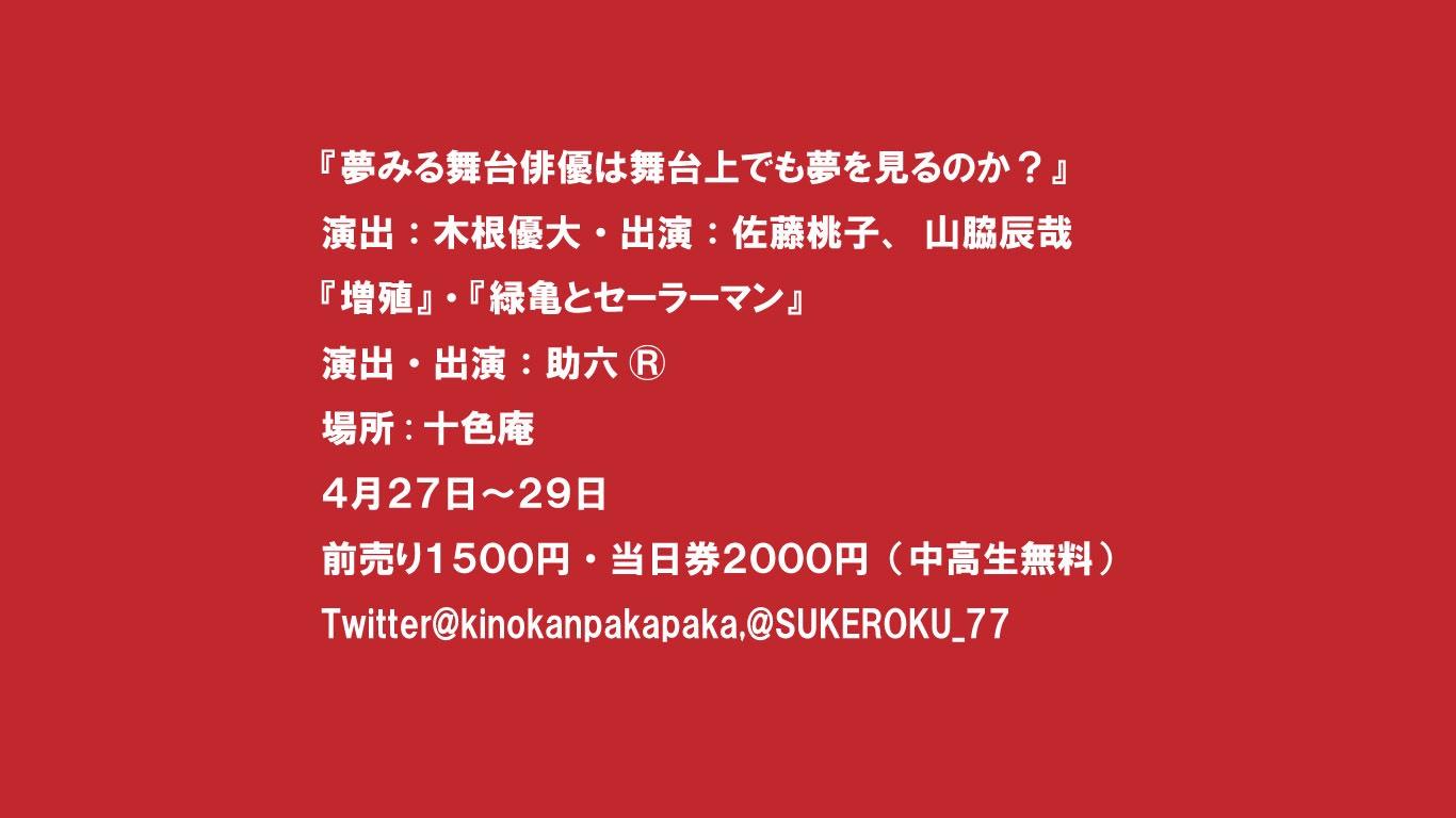 キノパカ企画×助六®︎『夢みる舞台俳優は舞台上でも夢を見るのか ・緑亀とセーラーマン ・増殖』