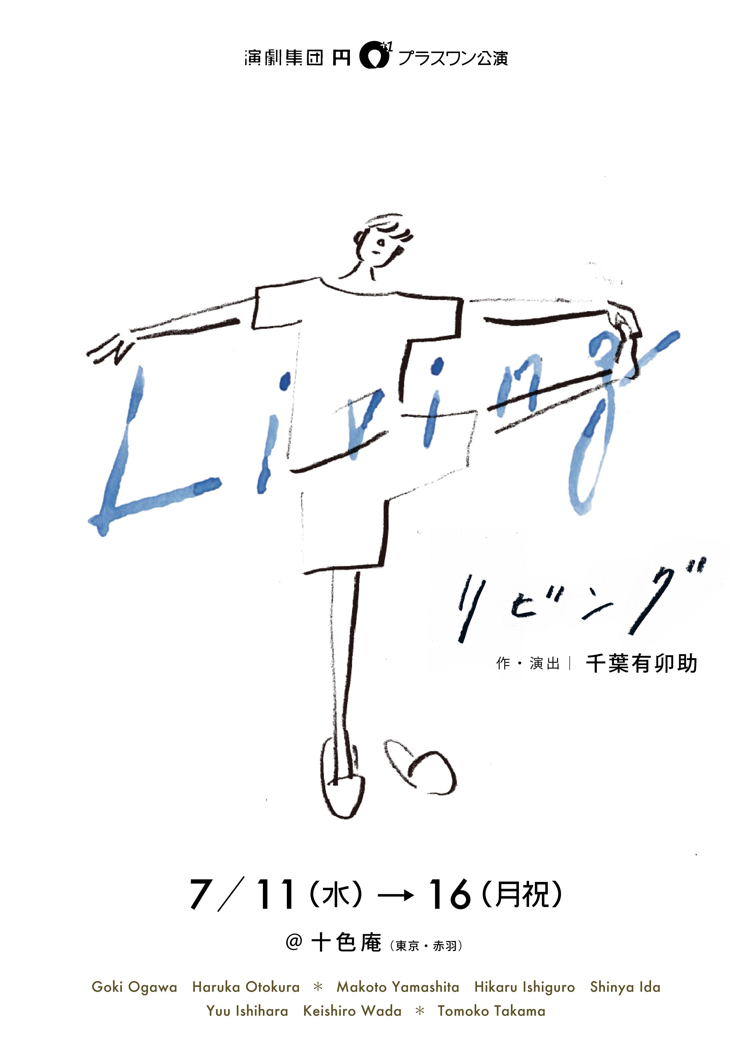 演劇集団 円・プラスワン公演『Living』