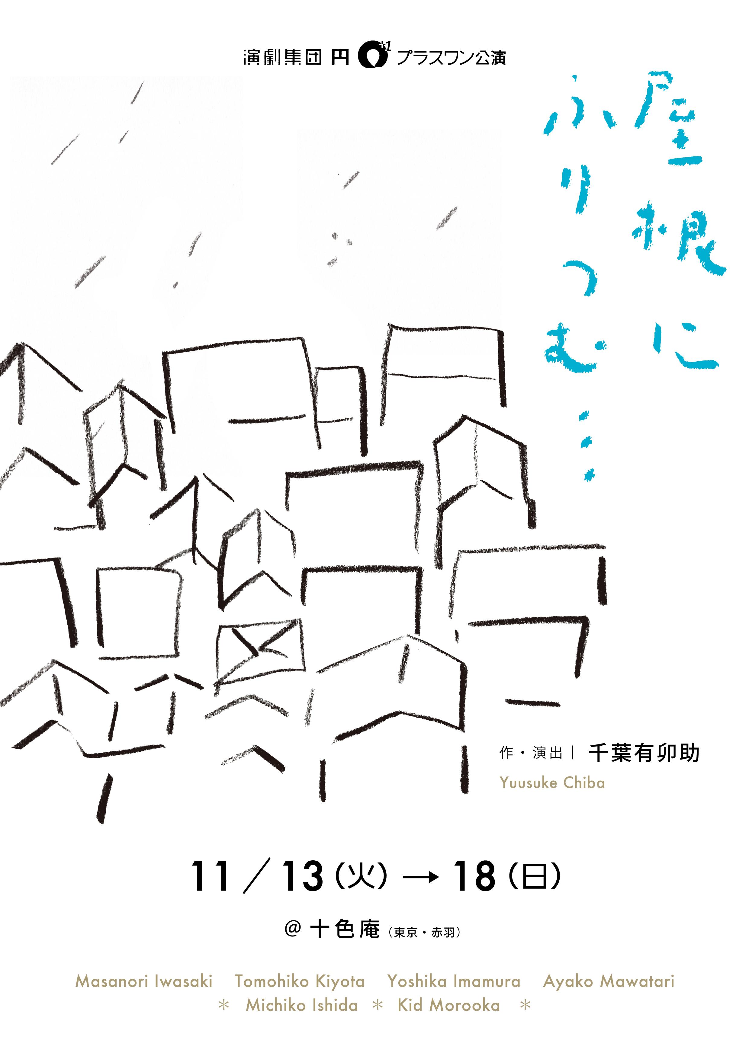 演劇集団 円 プラスワン公演『屋根にふりつむ…』