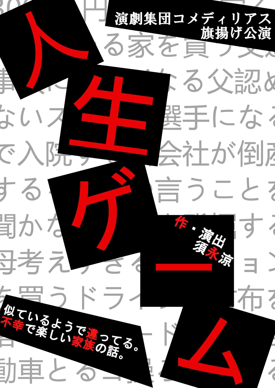 演劇集団コメディリアス 旗揚げ公演 『人生ゲーム』